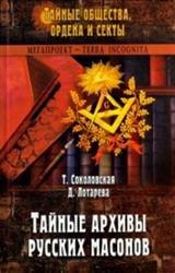 Тайные архивы русских масонов
