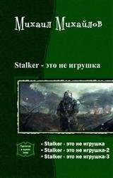 Stalker - это не игрушка. Трилогия в одном томе