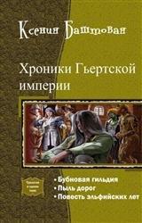 Хроники Гьертской империи. Трилогия в одном томе
