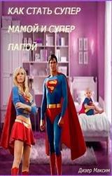 Как стать супер мамой и супер папой