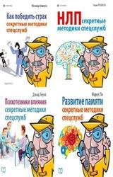 Секретные методики спецслужб. Серия в 9-и томах