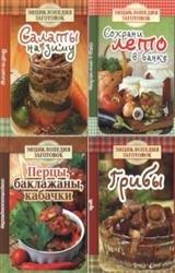 Серия «Энциклопедия заготовок» (12 книг)