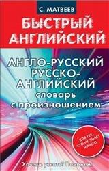 Англо-русский, русско-английский словарь с произношением для тех, кто не зн ...