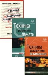 "Серия ""Школа Олега Андреева"" (3 книги)"
