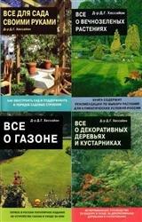 """Серия """"Все о..."""" (12 книг)"""
