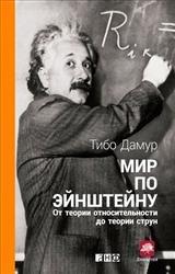 Мир по Эйнштейну. От теории относительности до теории струн