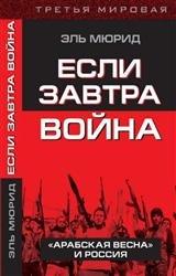 Если завтра война. Арабская весна и Россия