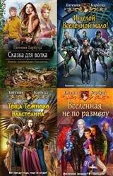 Евгения Барбуца. Сборник (6 книг)