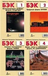 Библиотека электронных компонентов. Сборник (13 книг)