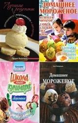 Домашнее мороженое. Сборник (7 книг)
