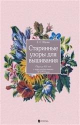Старинные узоры для вышивания. Обзор за 400 лет и энциклопедия вышивки XVII ...