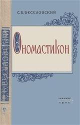 Ономастикон. Древнерусские имена, прозвища и фамилии