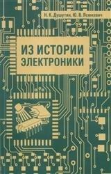 Из истории электроники
