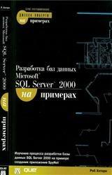 Разработка Microsoft SQL Server 2000 на примерах