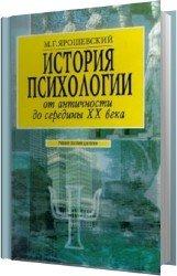 История психологии от античности до середины ХХ веков (Аудиокнига)