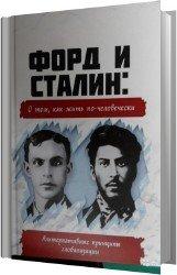 Форд и Сталин о том, как жить по-человечески (Аудиокнига)