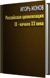 Российская цивилизация. IX - начало XX века (Аудиокнига)