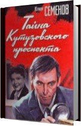 Тайна Кутузовского проспекта (Аудиокнига)