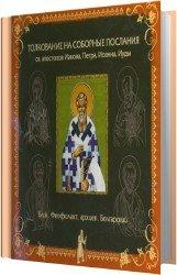 Толкования на Соборные Послания Святых Апостолов Иакова, Петра, Иоанна, Иуд ...