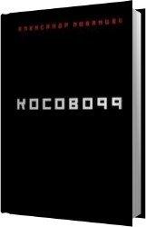 Косово 99 (Аудиокнига)