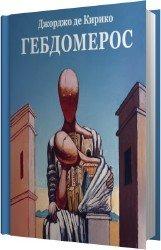 Гебдомерос (Аудиокнига)