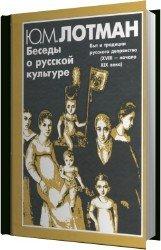 Беседы о русской культуре (Аудиокнига)
