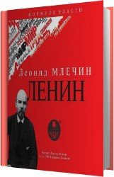 Ленин (Аудиокнига)