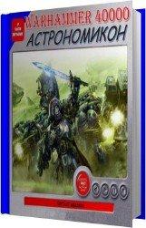 Warhammer 40000. Астрономикон (Аудиокнига)