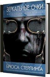 Зеркальные очки. Антология киберпанка (Аудиокнига)