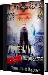 Wunderland обетованная (Аудиокнига)