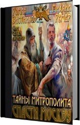 Тайны митрополита (Аудиокнига)