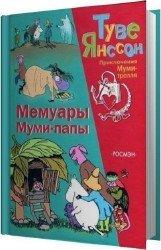 Мемуары Муми-папы (Аудиокнига)