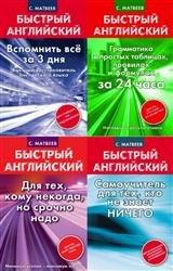 """Серия """"Быстрый английский"""" (16 книг)"""