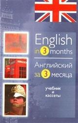 Английский за три месяца
