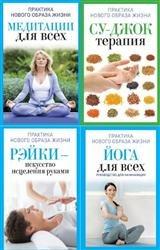 Практика нового образа жизни. Сборник (4 книги)