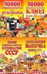 Сам себе повар. Сборник (4 книги)