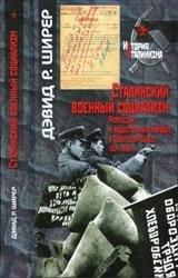 Сталинский военный социализм. Репрессии и общественный порядок в Советском  ...