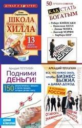 Думай и богатей. Сборник (4 книги)