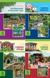 Элементы садового дизайна. Сборник (5 книг)