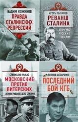 Трагедии советской истории. Сборник (4 книги)
