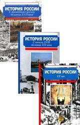 История России с древнейших времен до конца XX века. Сборник (3 книг)