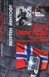 Гуд даг! Говорит Москва!! Радио Коминтерна, советская пропаганда и норвежцы
