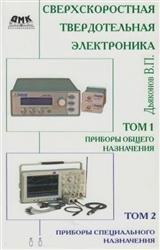 Сверхскоростная твердотельная электроника. В 2-х томах
