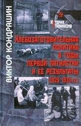 Хлебозаготовительная политика в годы первой пятилетки и ее результаты (1929 ...