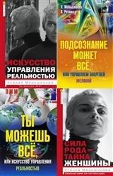 """Серия """"Супер-Разум"""" (5 книг)"""