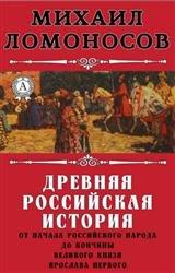Древняя Российская история от начала российского народа до кончины великого ...