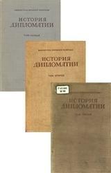 История дипломатии. В 3-х томах
