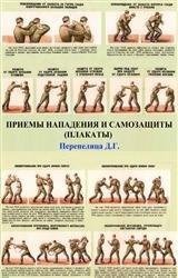 Приёмы нападения и самозащиты (плакаты)