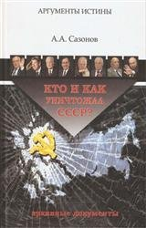 Кто и как уничтожал СССР? Архивные документы