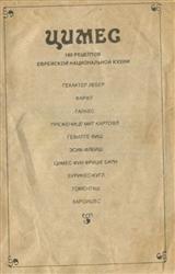 Цимес: 180 рецептов еврейской национальной кухни